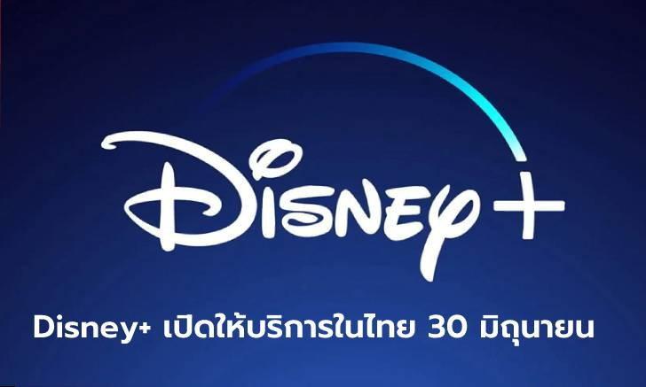 เตรียมตัวเสียเงิน! Disney+ เตรียมเปิดให้บริการในไทย 30 มิถุนายนนี้