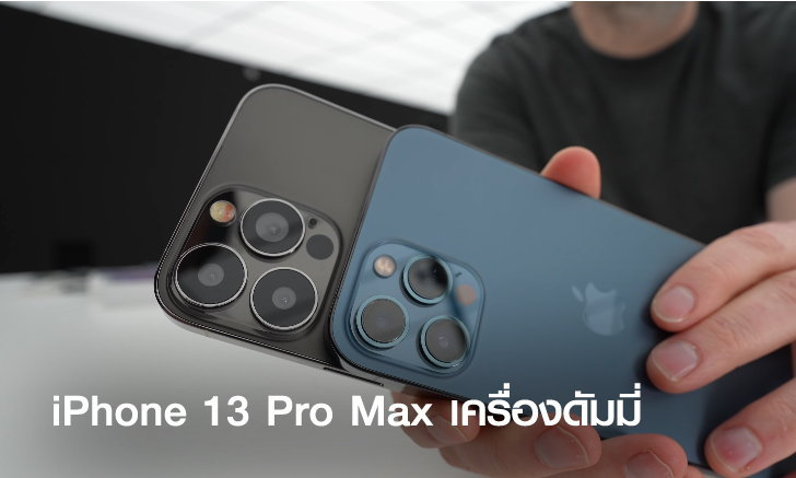 หลุดภาพ iPhone 13 Pro Max เครื่องจำลองที่มาพร้อมรอยบากเล็กลงเหมือนข่าวลือ
