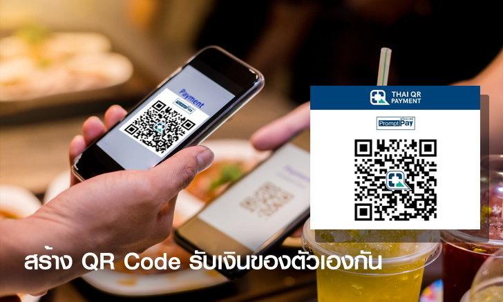 วิธีสร้าง QR Code โอนเงินเป็นของตัวเองแบบฟรีๆ ไม่ต้องบอกเบอร์-บอกเลขที่บัญชี