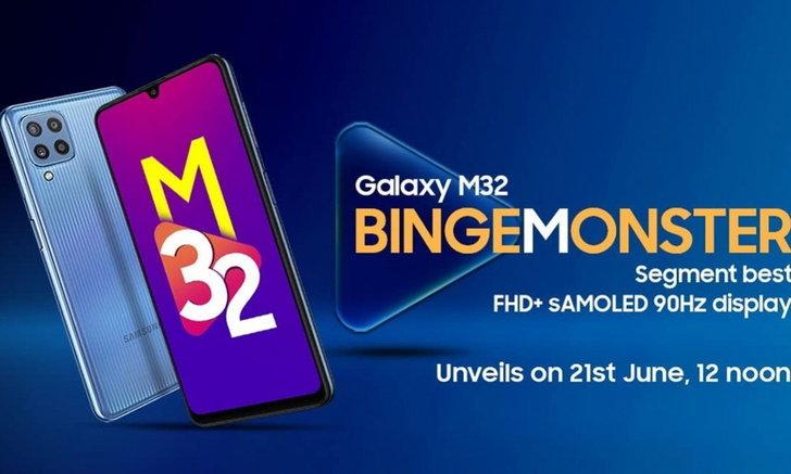 เตรียมเปิดตัว Samsung Galaxy M32 พร้อมกับแบตเตอรี่ก้อนใหญ่ จอ 90Hz ในวันที่ 21 มิถุนายน นี้