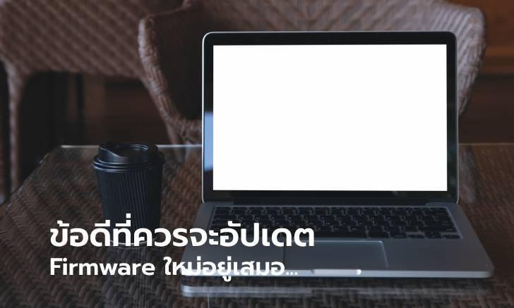 ทำไมควรอัปเดต Firmware มือถือ / คอมพิวเตอร์ ให้ใหม่อยู่เสมอ