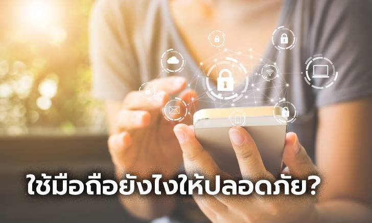 Google แนะนำ 5 เคล็ดลับในการใช้งานโทรศัพท์มือถืออย่างปลอดภัย