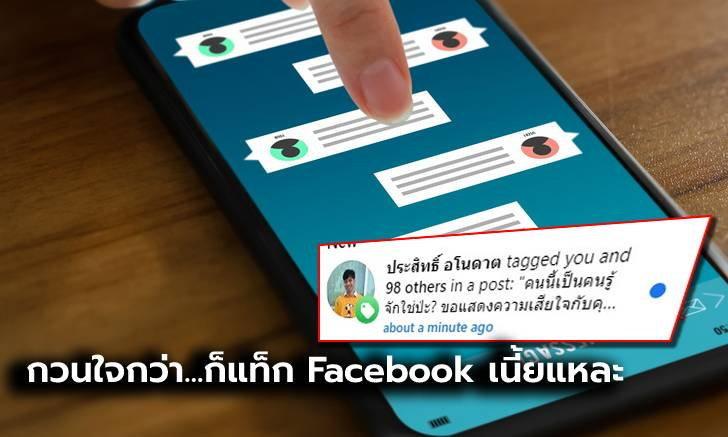 ระวัง! สแปมเแท็กลิงก์ใน Facebook ระบาดอีกครั้ง เจอก่อน แก้ก่อนไม่ยาก