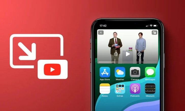 ข่าวดี iOS สามารถใช้แสดงผล Picture in Picture เพื่อใช้งานกับกับ YouTube ได้พร้อมกันกันทั่วโลก