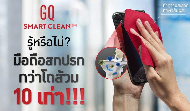 """เมื่อคนไทยมี """"เชื้อโรค"""" เป็นอวัยวะที่ 33 GQ เลยปล่อย GQ Smart Clean™ มาช่วยแก้ปัญหาที่หลายคนมองข้าม!"""