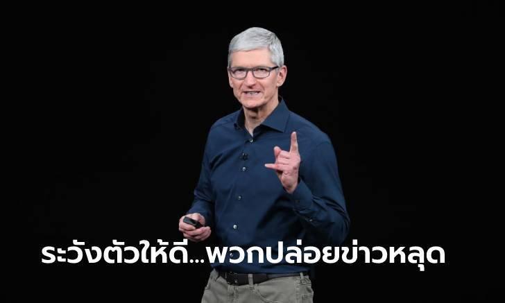 Apple โทษนักปล่อยข่าวลือว่า เป็นตัวการทำให้ความตื่นเต้นของผลิตภัณฑ์ใหม่หายไป!