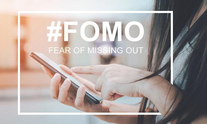 รู้ทัน! อาการ FOMO (Fear of Missing Out) กับดักร้ายสายติดเทรนด์