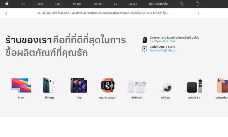 Apple เผยหน้า Online Store หน้าใหม่ที่เพื่อให้คุณเลือกซื้อของได้ง่ายมากขึ้น