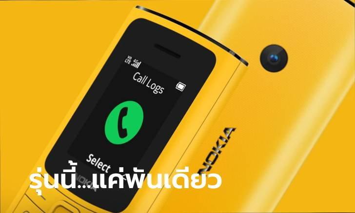 โนเกียเปิดตัว Nokia 110 4G ในอินเดียอย่างเป็นทางการ