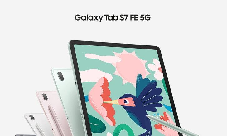 เปิดตัวแล้ว Samsung Galaxy Tab S7 FE แท็บเล็ตจอใหญ่ยักษ์ สเปกดีในงบ 19,990 บาท