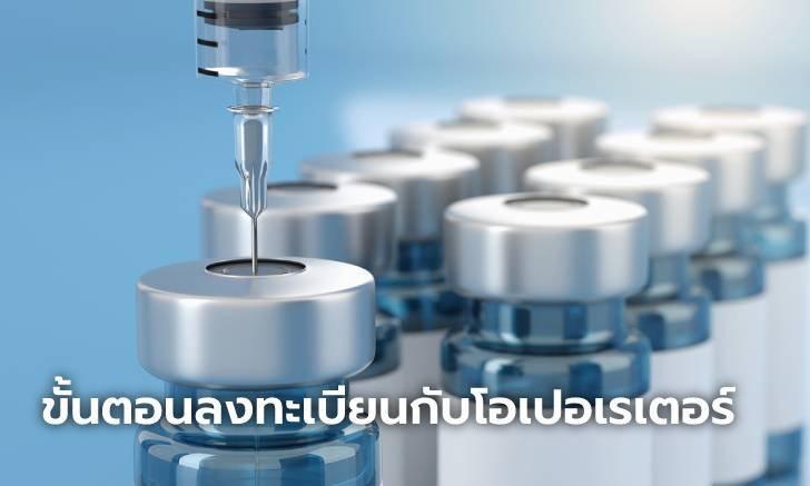 เผยวิธีการลงทะเบียนฉีดวัคซีน COVID-19 ผ่านผู้ให้บริการรอบล่าสุด เริ่มแล้ววันนี้