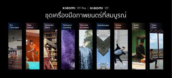 batch_xiaomi11tpro(2)