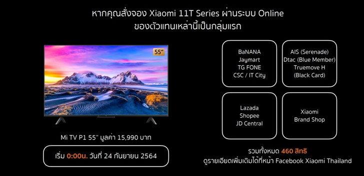 batch_xiaomi11tpro(4)