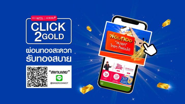 เอสจี แคปปิตอล บริษัทในเครือซิงเกอร์ ผนึก ออโรร่า ส่ง CLICK2GOLD บริการผ่อนทองผ่านไลน์