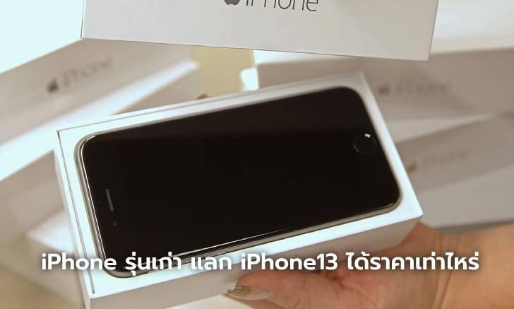 เทิร์น iPhone รุ่นเก่าได้เท่าไรบ้าง?? เพื่อเตรียมพร้อมสำหรับ iPhone 13