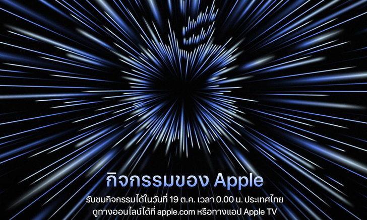 Apple ปล่อยบัตรเชิญชมงาน Apple Event Unleashed ในวันที่ 18 ตุลาคม นี้ คาดเปิด Mac ใหม่