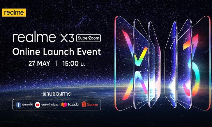 realme เตรียมเปิดตัว realme X3 SuperZoom สมาร์ทโฟนเรือธงรุ่นใหม่ล่าสุดอย่างเป็นทางการ