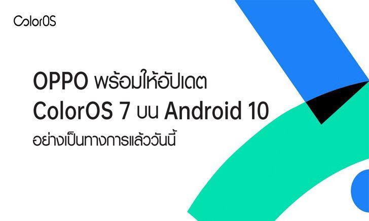 OPPO ประกาศรายชื่อสมาร์ทโฟนที่พร้อมให้อัปเดต ColorOS7 บน Android 10 อย่างเป็นทางการแล้ววันนี้