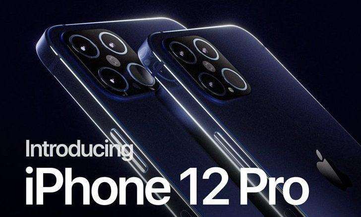 """ยืนยัน """"iPhone 12"""" ไม่เลื่อนเปิดตัว ยังคงยึดเดือนกันยายนเหมือนเดิม"""