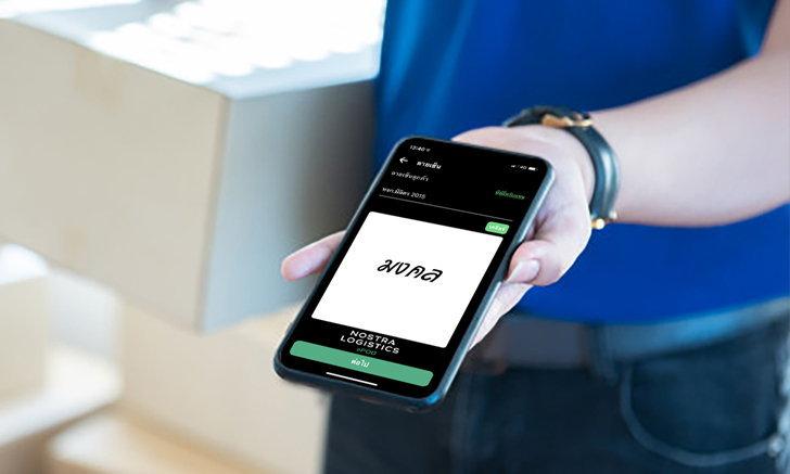 เปิดตัวแอปฯ NOSTRA LOGISTICS ePOD ติดตามการขนส่งเรียลไทม์บนมือถือ