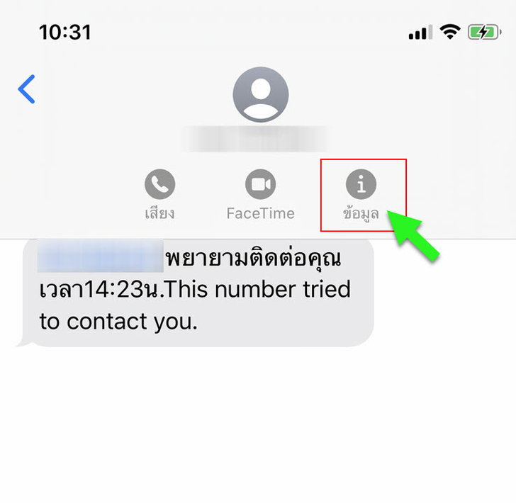 how-to-block-spam-message-on-_2