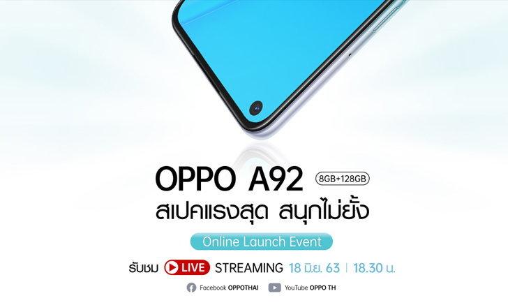 OPPO A92 เตรียมเปิดตัวอย่างเป็นทางการ วันที่ 18 มิถุนายนนี้