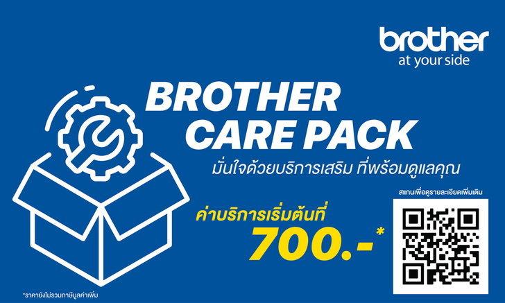 BrotherเปิดตัวบริการBrother Care Packเสริมความมั่นใจในบริการหลังการขายมากขึ้น