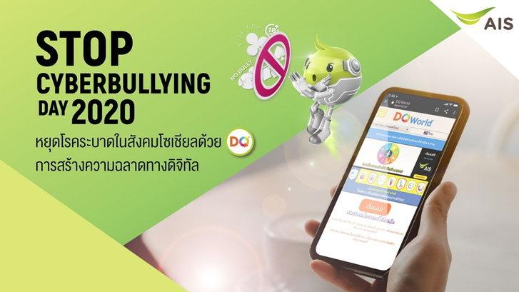stopcyberbullyingday(1)