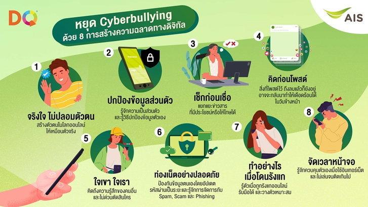 stopcyberbullyingday(2)