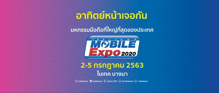 thailand-mobile-expo100