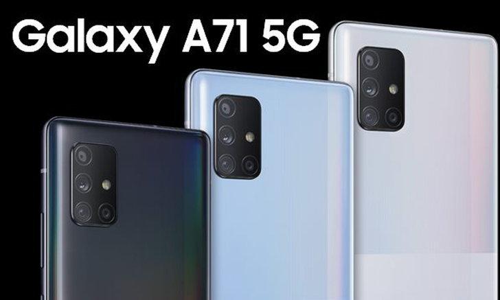 เปิดราคา Galaxy A71 5GกับทางAISในราคาเริ่มต้น10,490บาท พร้อมจำหน่ายเร็วๆ นี้