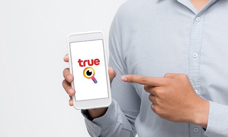 ใช้ True iService เช็คยอด จ่ายบิล เติมเงิน ซื้อแพ็กเกจเสริม แอปเดียวจบ ทำได้เหมือนอยู่ทรูช็อป