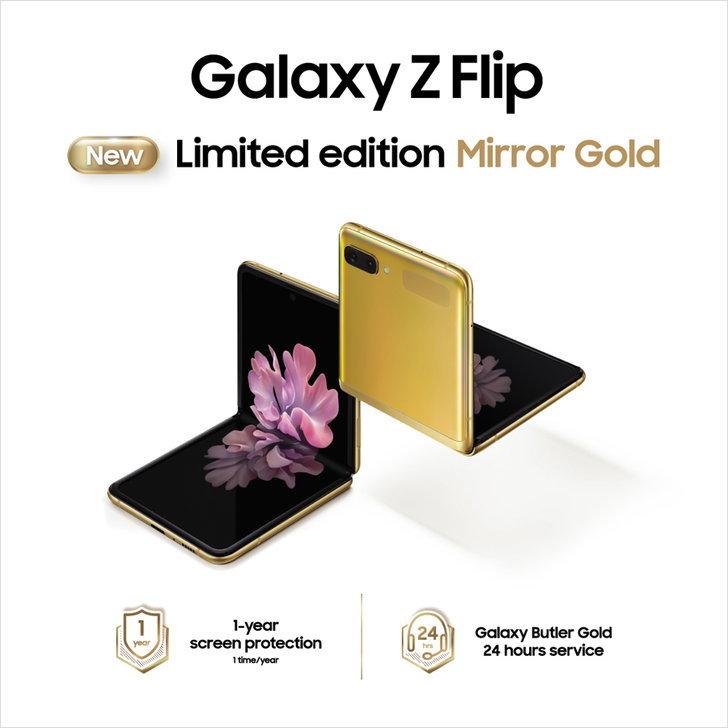 galaxy-z-flip_new-mirror-go