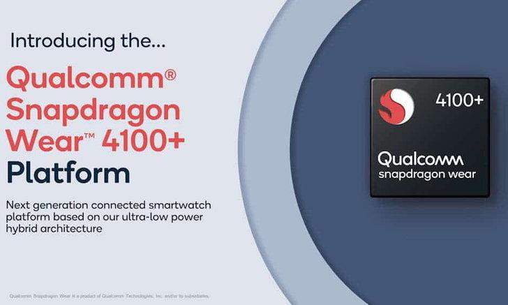 QualcommเปิดตัวSnapdragon Wear 4100ขุมพลังเพื่อSmart Watchรุ่นใหม่