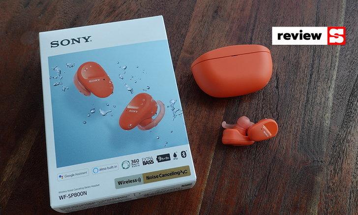 [Review] Sony WF-SP800Nหูฟังไร้สายทรงสปอร์ดครบทั้งตัดเสียงและกันน้ำในราคาจับต้องได้