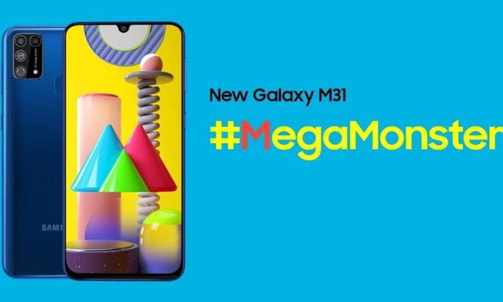 เผยขนาดแบตเตอรี่ของSamsung Galaxy M31sจะให้แบตเตอรี่ขนาด6000mAh