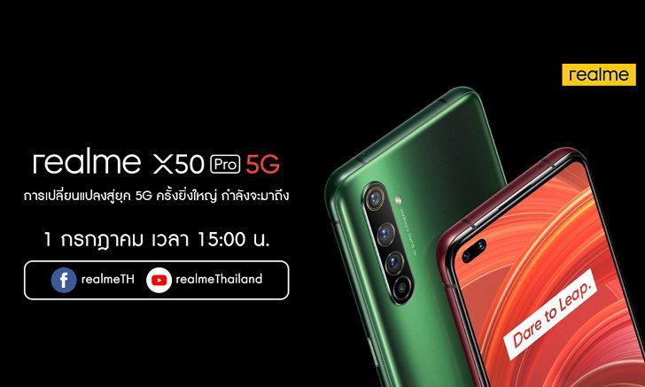 realme เตรียมเปิดตัวสมาร์ทโฟนเรือธง realme X50 Pro 5G อย่างเป็นทางการ