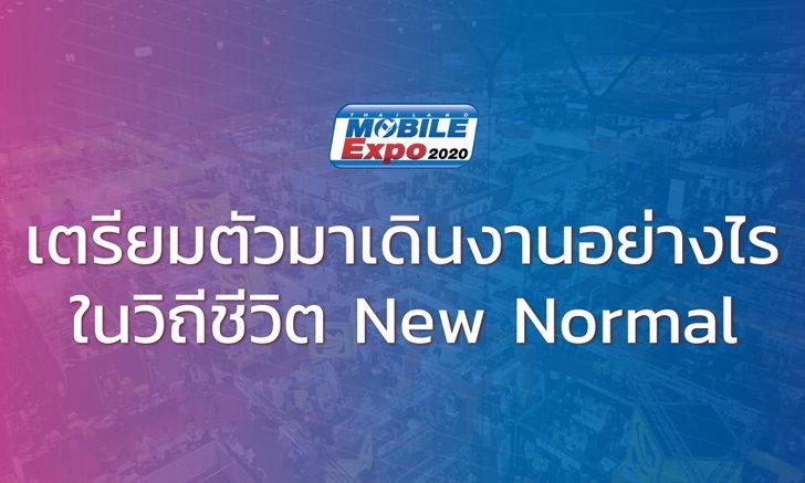 """เตรียมตัวมาเดินงาน """"Thailand Mobile Expo"""" อย่างไร ในวิถีชีวิตใหม่ """"New Normal"""""""