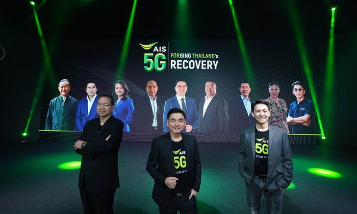 AISเผยจะนำเทคโนโลยี5Gในการช่วยสร้างการเติบโตและฟื้นฟูการเติบโตในประเทศไทย
