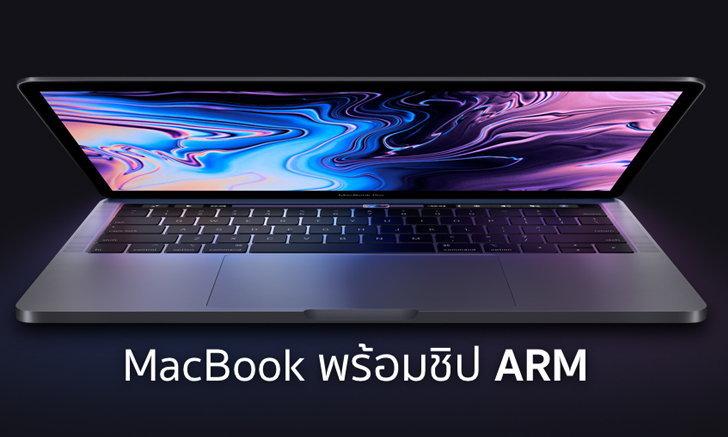 อดีตหัวหน้าทีม Mac บอก อีกไม่นานคอมพิวเตอร์ Windows จะใช้ชิป ARM หมด