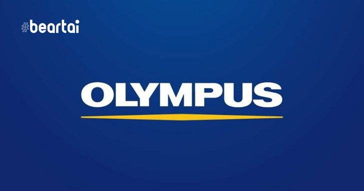 """""""Olympus"""" ชื่อที่กำลังจะหายไปจากวงการถ่ายภาพในปีหน้านี้"""