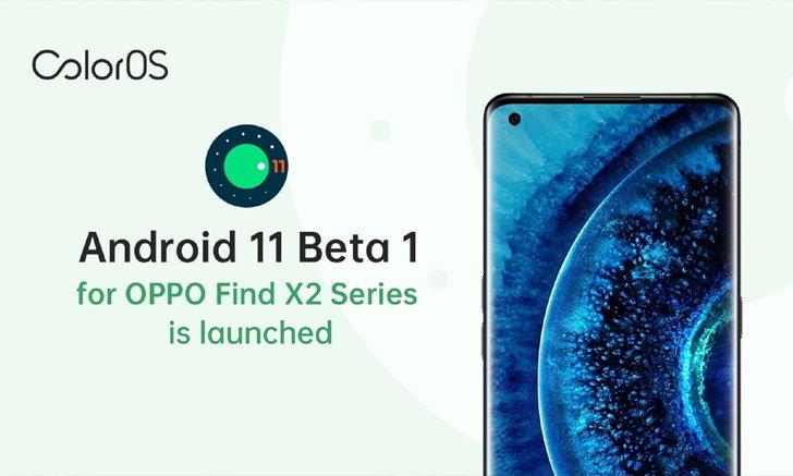 """ColorOS พร้อมให้อัปเดต Android 11 เวอร์ชั่น Beta บน OPPO Find X2 Series แล้ววันนี้"""