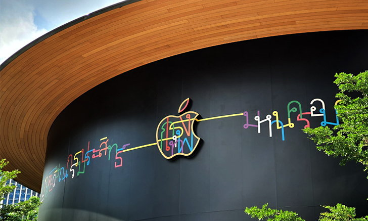 Apple เตรียมเปิดร้าน Apple Store ที่ Central World เร็วๆ นี้