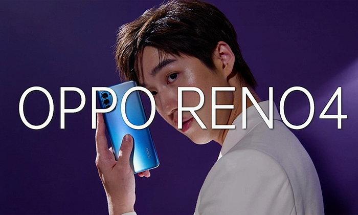 เปิดจองแล้ว! OPPO Reno4 สมาร์ทโฟนรุ่นใหม่ดีไซน์สวย ตั้งแต่วันที่ 24 กรกฎาคม – 5 สิงหาคม 2563