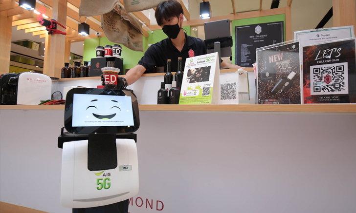 AIS เปิดประสบการณ์ไลฟ์สไตล์ยุค 5G นำหุ่นยนต์ 5G อัจฉริยะ เสิร์ฟเครื่องดื่มลูกค้า