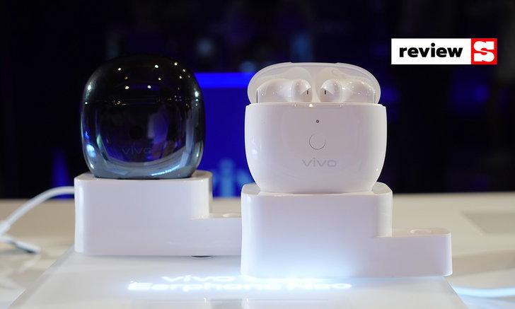 [Review] vivo TWS Earphone neoหูฟังไร้สายในแบบEarbudsคุณภาพดีกว่าที่คาดในงบไม่ถึง3พันบาท