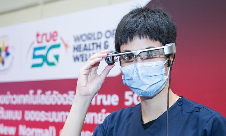 5 อัจฉริยภาพ ของเทคโนโลยี 5G  กับโลกการแพทย์วิถีใหม่ที่เกิดขึ้นจริงแล้ว