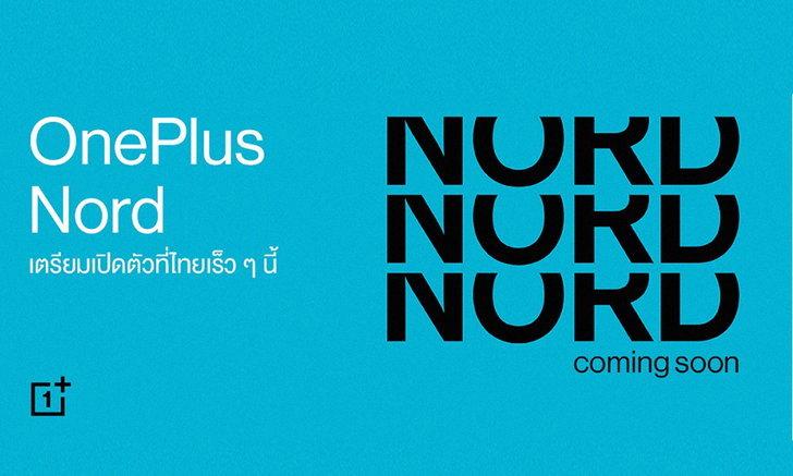 OnePlusประเทศไทยเตรียมเปิดตัวOnePlusNordมือถือสเปกดีราคาประหยัดเร็วๆนี้