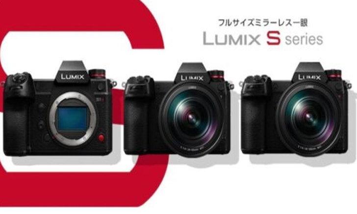 ลือ! Panasonic เตรียมเปิดตัวกล้อง Mirrorless ตัวใหม่ในชื่อรุ่น Lumix S5