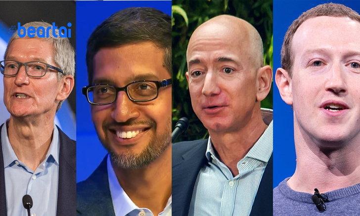 """รัฐบาลสอบยักษ์ใหญ่ Apple, Google, Amazon และ Facebook """"กำลังผูกขาดและเอาเปรียบผู้บริโภคหรือไม่?"""""""